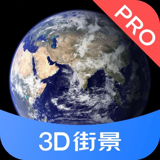 3D街景地图Pro