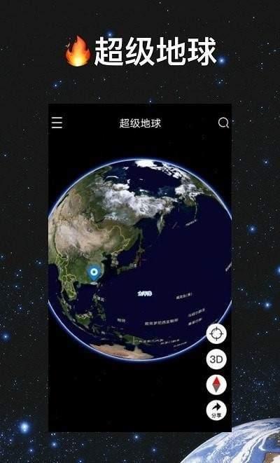 超级地球图1