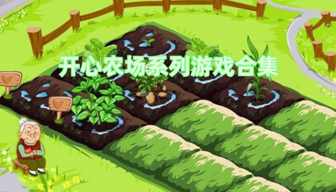 开心农场系列游戏合集