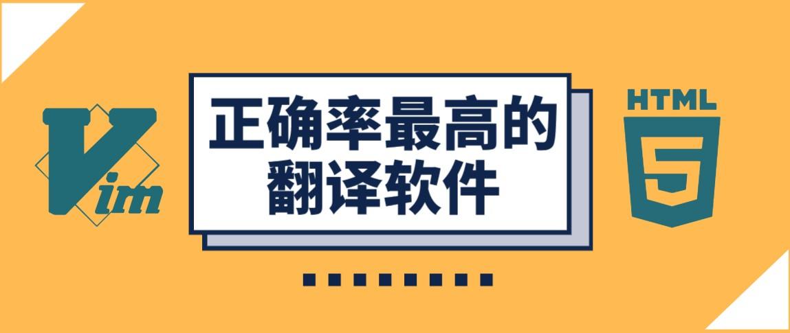 正确率最高的翻译软件