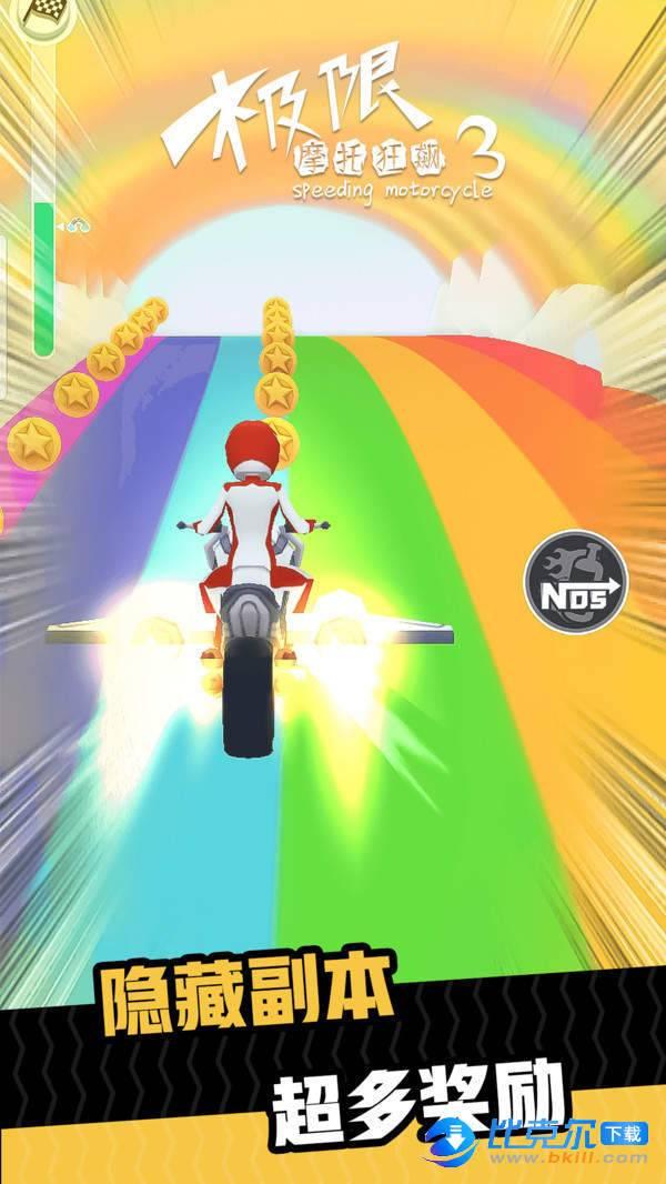 极限摩托狂飙3图3
