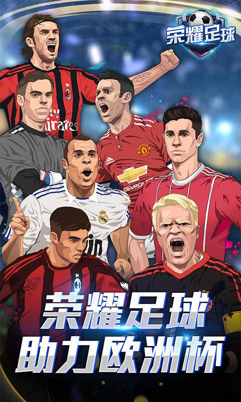 荣耀足球图3
