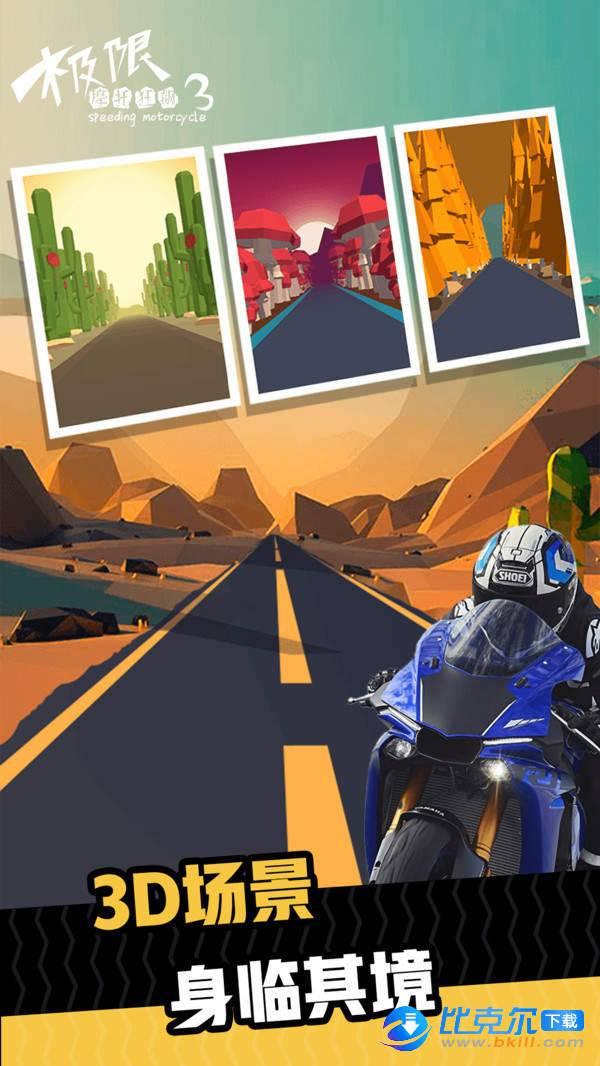 极限摩托狂飙3图2