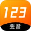 123變聲器