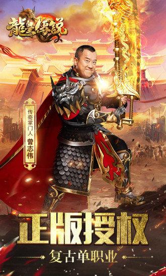 龙皇传说高爆版图2