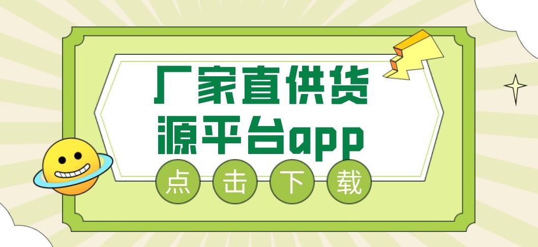 廠家直供貨源平臺app
