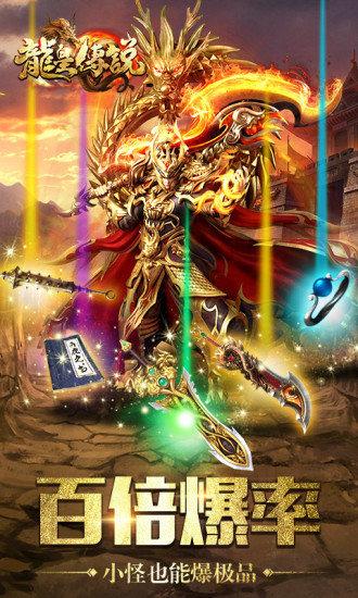 龙皇传说高爆版图3