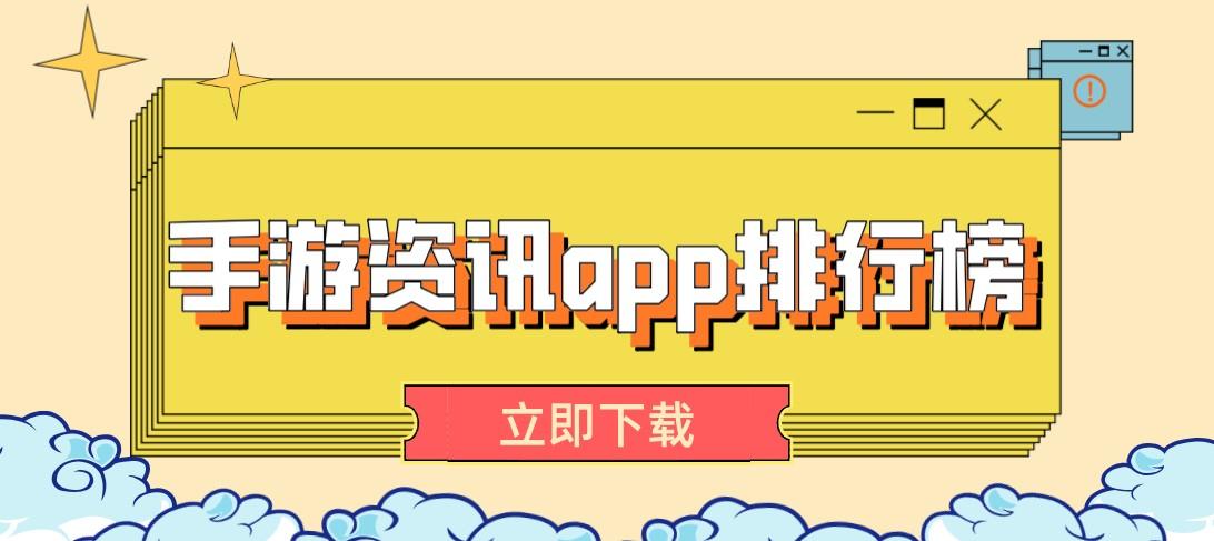 手游资讯app排行榜