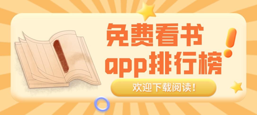 免费看书app排行榜