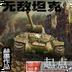 无敌坦克 v1.0.0安卓版
