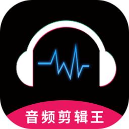 音频剪辑王官方版