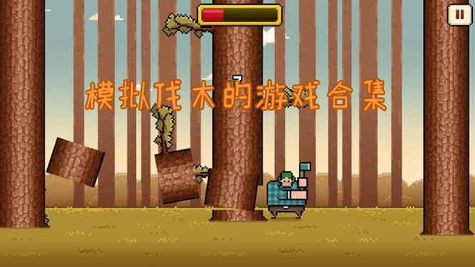 模拟伐木的游戏合集