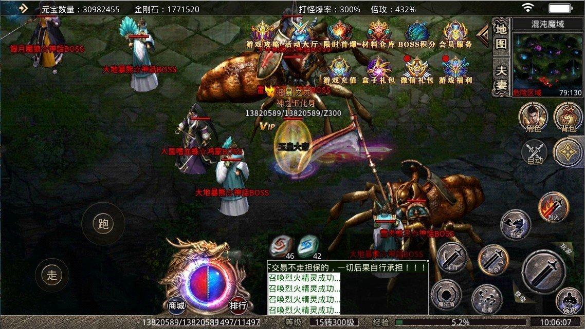 金族传奇化魔之城图4