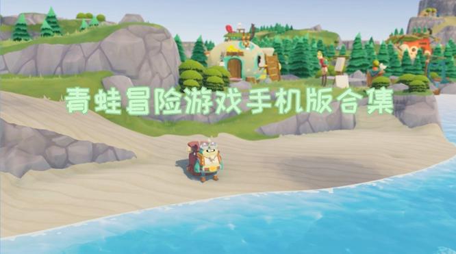 青蛙冒险游戏手机版合集