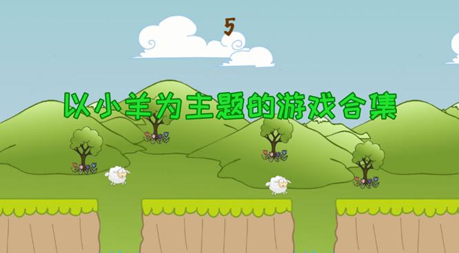 以小羊为主题的游戏合集