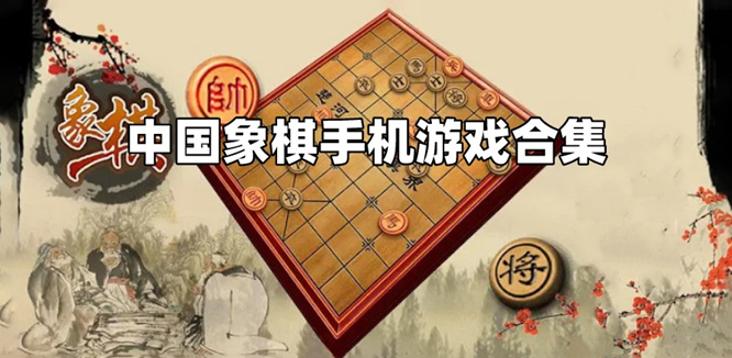 中国象棋手机游戏合集