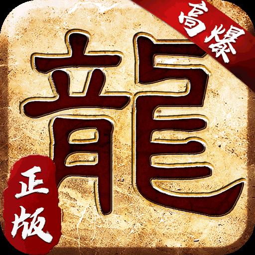 大屠龙火龙三职业(客服)